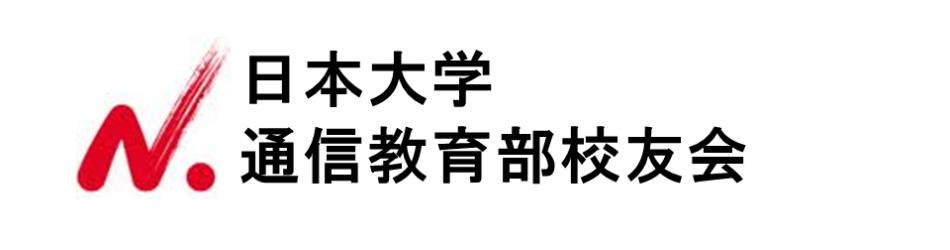 日本大学通信教育部校友会